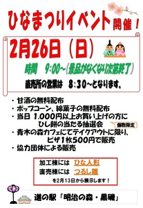 2017hinamatsuri.jpg